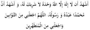 dua-after-wudhoo-3