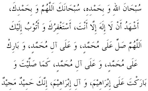 kaffaarah al-majlis (expiation of the gathering)