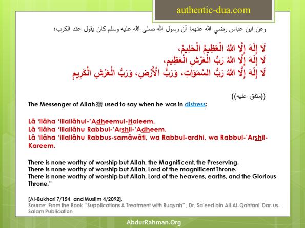 La ilaha illallahul-Adheemul-Haleem.png