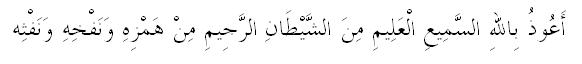 'A`outhu bil lãhi 'as-samee`il-`aleemi minash-shaytãnir-rajeemi, min hamzihi, wa naphkhihi, wa nafthihi