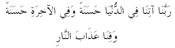 """Our Lord! Give us in this world that which is good and in the Hereafter that which is good, and save us from the torment of the Fire!"""