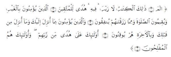 Soorat-ul-Baqarah-ayah-1-5
