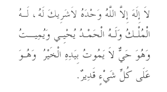 Supplication When entering the market