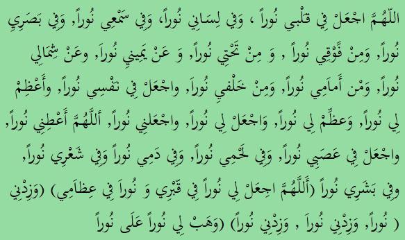 surah e noor pdf download