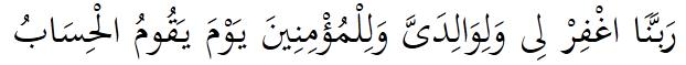 Our Lord! Forgive me and my parents, and (all) the believers on the Day of Reckoning