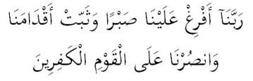 """Our Lord! Pour forth on us patience, and set firm our feet and make us victorious over the disbelieving people.''"