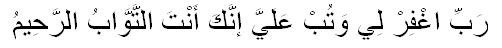Rabb-ighfir lee, wa tub `alayya, innaka Antat-Tawwabur-Raheem