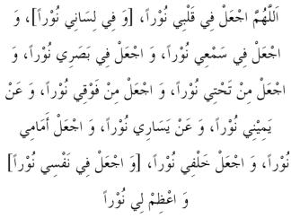 The Adhkaar of Sujood - asking for light in Sajda
