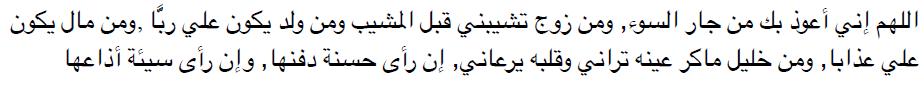 Silsalah Saheeha of al-Albaani#3137