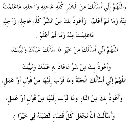 A Supplication Which The Messenger taught Aa.ishah
