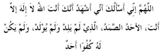 A Supplication Which Allaah Answers - Saheeh Abee Daawood