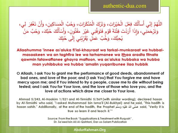 Allaahumma 'innee as'aluka fi'lal-khayraat