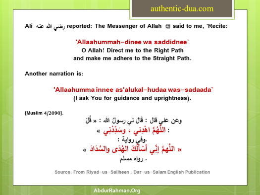 'Allaahummah-dinee wa saddidnee