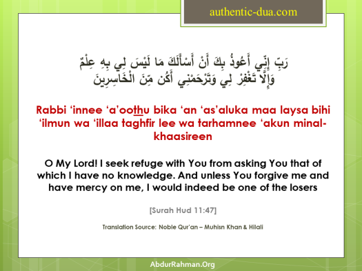 O my Lord! I seek refuge with You from asking You that of which I have no knowledge